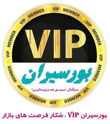 کانال ویژه بورسیران VIP - بورسیران