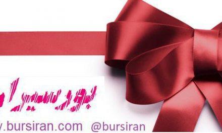 هدیه ویژه بورسیران برای مشتریان خود