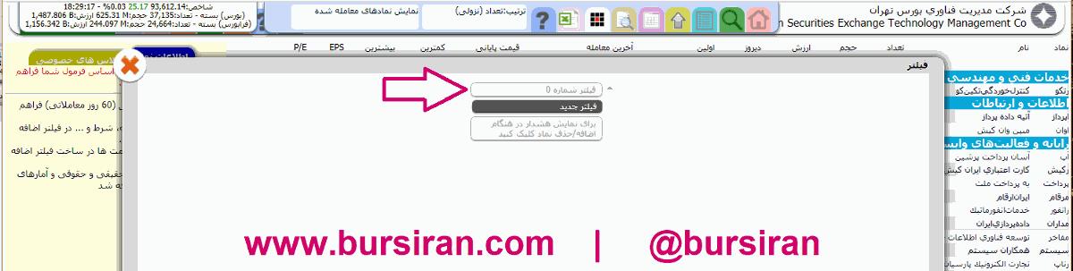 راهنمای تصویری نصب فیلتر دیده بان بورس - بورسیران