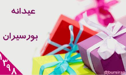 عیدانه نوروز 1398 بورسیران