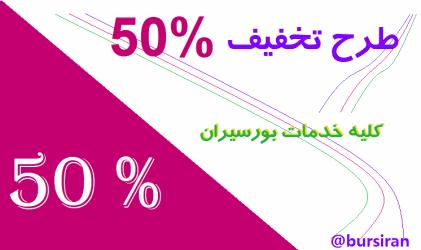 طرح خرید اعتباری با 50 % تخفیف