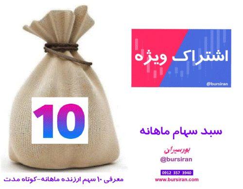 سبد سهام ویژه بهمن 99