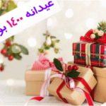 عیدانه بورسیران ، شما میزان عیدانه خود را انتخاب کنید !